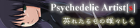 Psychedelic Artist[s] ホームページ